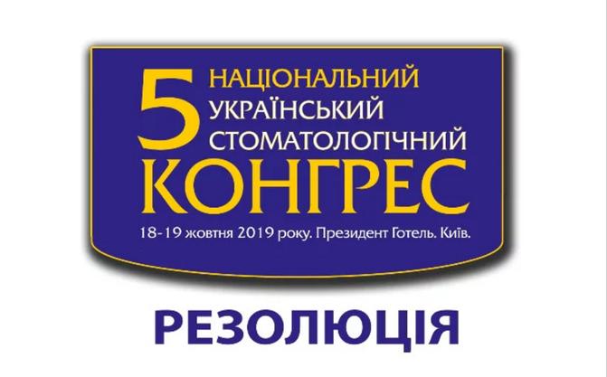 РЕЗОЛЮЦІЯ, прийнята на 5-му Національному українському стоматологічному конгресі «Стоматологічне здо