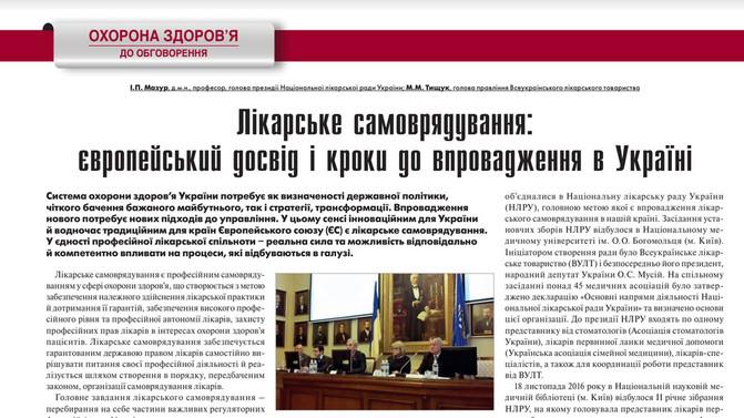 Лікарське самоврядування: європейський досвід і кроки до впровадження в Україні