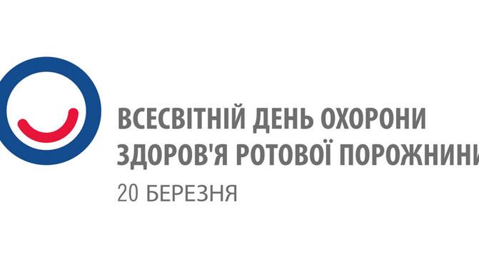 20 березня - Всесвітній день здоров'я порожнини рота в Україні