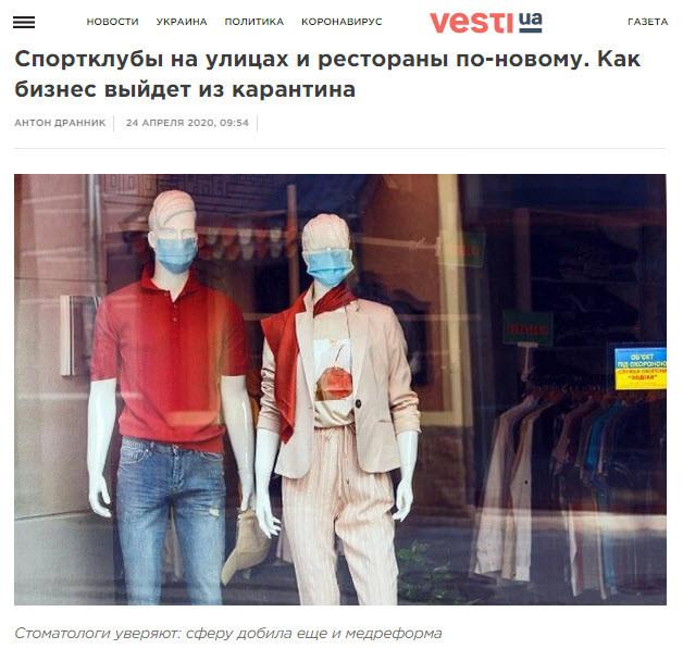 Коментарій О.Вахненка до статті в газеті VESTI.UA