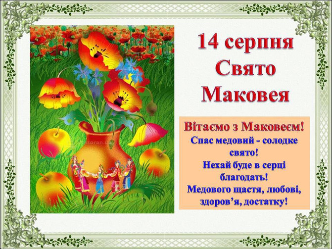 Вітаємо зі святом Маковея!