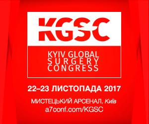 ПРЕС-РЕЛІЗ: 22-23 листопада в Києві відбудеться Київський світовий хірургічний конгрес '17