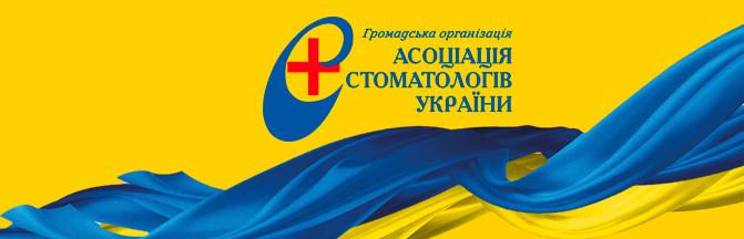 Перелік заходів  Асоціації стоматологів України  та НМАПО імені П.Л.Шупика на 2018 рік