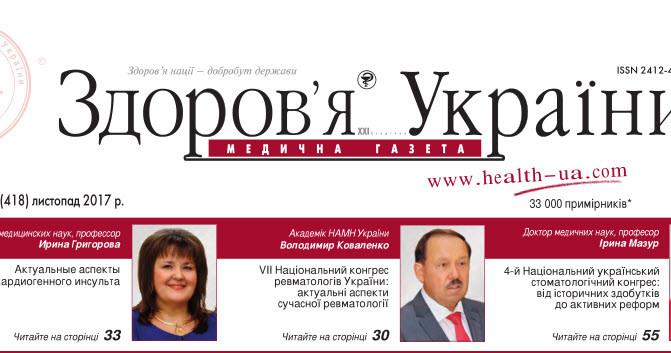 4-й Національний український стоматологічний конгрес: від історичних  здобутків до активних форм