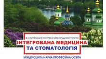"""Запрошуємо на ІІІ-й конгрес з міжнародною участю """"Інтегрована медицина та стоматологія"""" 9-10.04.2021"""