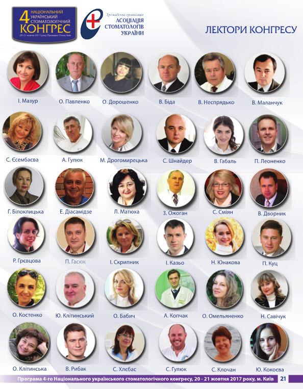 Провідні стоматологи України чекають з Вами зустрічі, до якої залишилось менш, ніж три місяці!