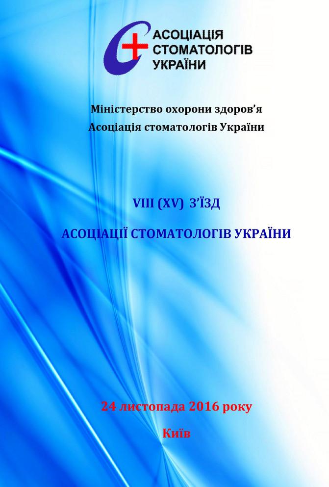 24 листопада відбудиться VIII (XV) позачерговоий з'їзд Асоціації стоматологів України