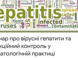 29 липня, 11:00 - вебінар про вірусні гепатити та інфекційний контроль у стоматологічній практиці