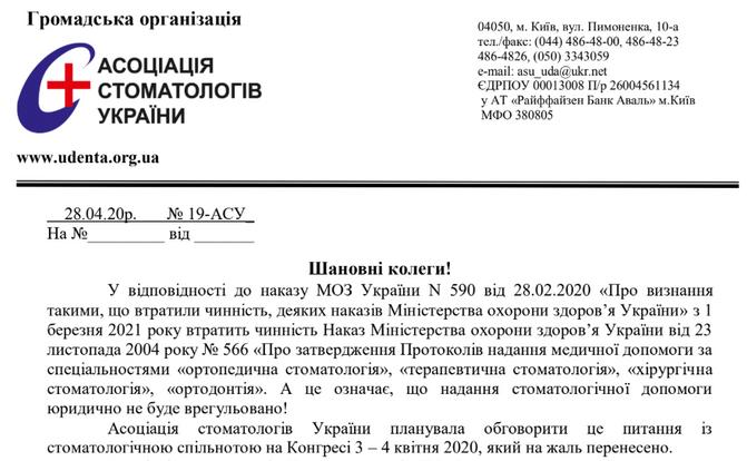 Про втрату чинності Наказу Міністерства охорони здоров'я України від 23 листопада 2004 року № 566