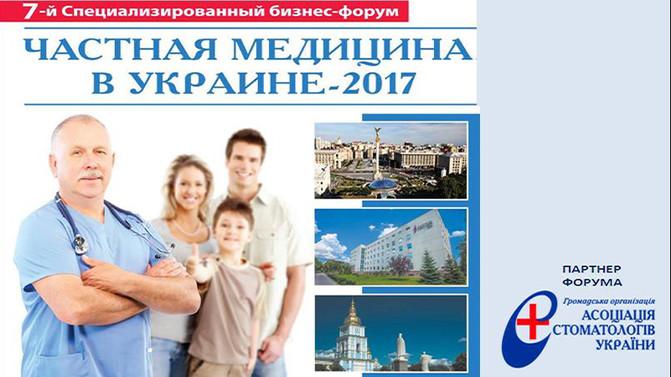 7 спеціалізований бізнес – форум «Приватна медицина в Україні – 2017»