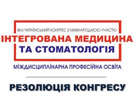 Резолюція ІІІ-го Українського стоматологічного конгресу з міжнародною участю
