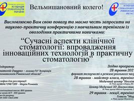 Запрошуємо на конференцію 28 – 29 травня 2021 року в м. Києві – м. Рівне!