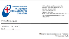 Міністру охорони здоров'я України Степанову М.В.