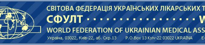 Головам осередків СФУЛТ та ВУЛТ, керівникам фахових лікарських товариств...