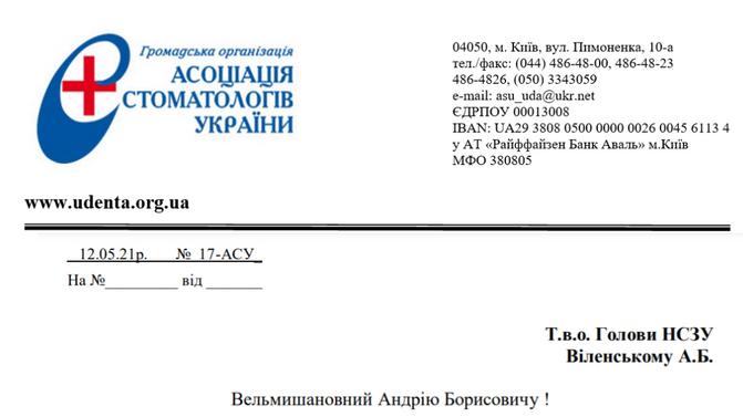 Лист Т.в.о. Голови НСЗУ Віленському А.Б.