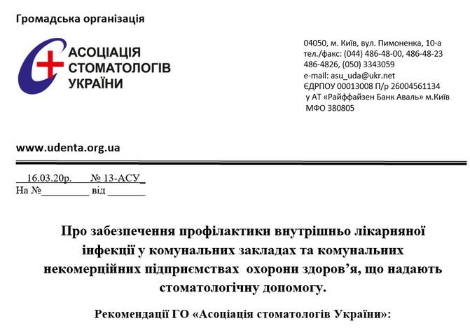 """Рекомендації ГО """"Асоціація стоматологів України"""""""