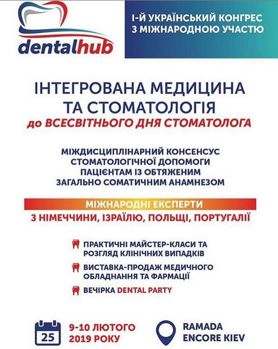 Запрошуємо прийнять участь у Конгресі стоматологів нового формату!