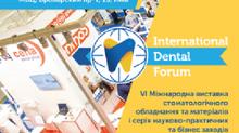 """7-9 жовтня - VI Міжнародна виставка """"International Dental Forum"""""""