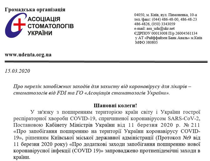 Про перелік запобіжних заходів для захисту від коронавірусу для лікарів –   стоматологів від FDI та