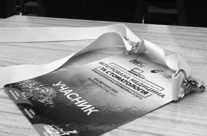 Інтегрована медицина та стоматологія. 8-9 лютого 2019р. Ramada Encore, Kyiv. Фото-репортаж.