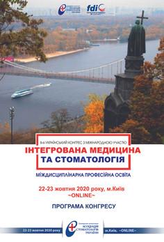 Проведення ІI-го Українського конгресу з міжнародною участю «Інтегрована медицина та стоматологія»
