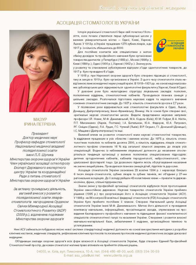 Золоті сторінки української медицини