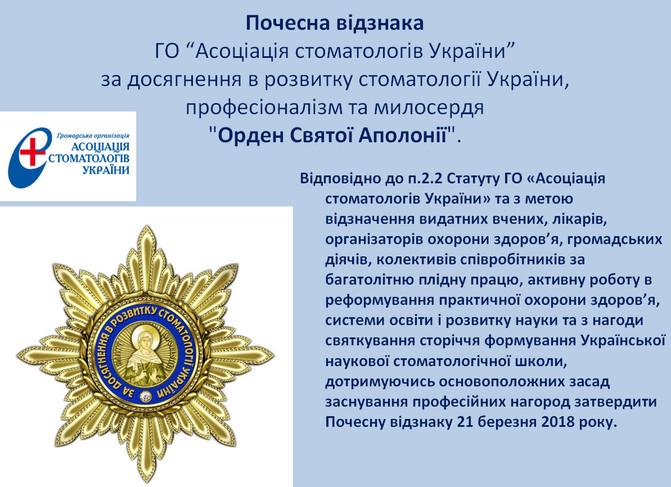 Нагородження «Орденом Святої Аполонії»