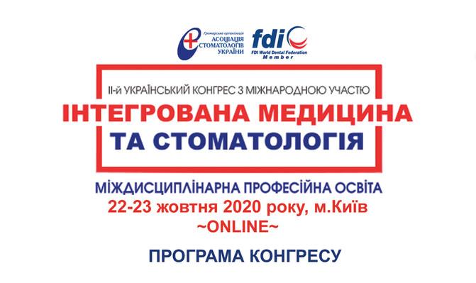 """Запрошуємо на ІІ український конгрес з міжнародною участю """"Інтегрована медицина та стоматологія"""