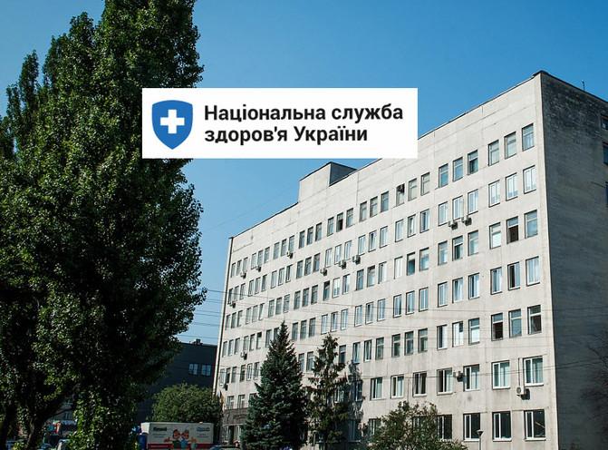 """Відповідь Національної служби здоров'я України на лист ГО""""АСУ"""""""