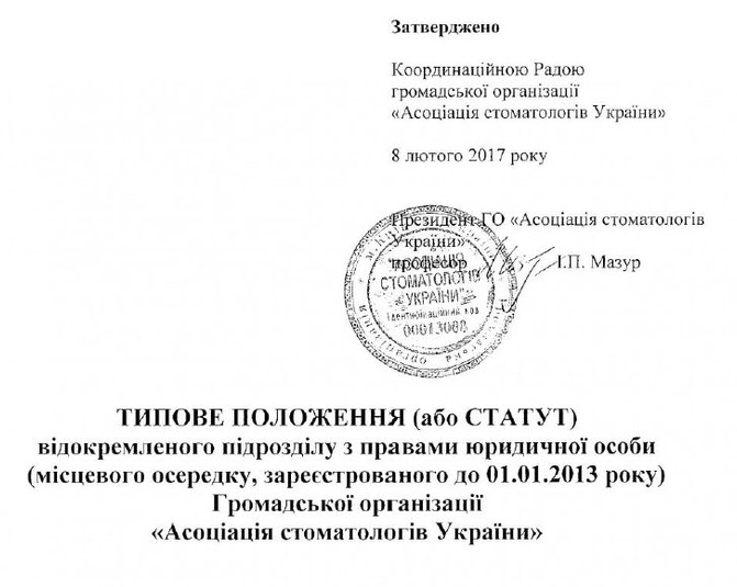 """ТИПОВЕ ПОЛОЖЕННЯ відокремленого підрозділу з правами юридичної особи ГО """"АСУ"""""""