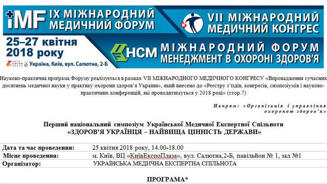 Всеукраїнська конференція «Доступність та якість медичного обслуговування у сільській місцевості: сь