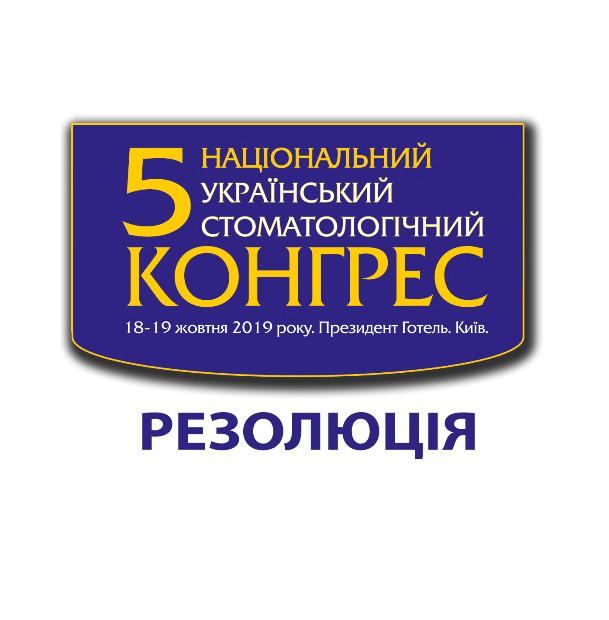Резолюція 5-го Національного українського стоматологічного конгресу