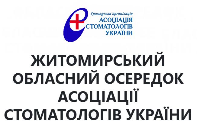 Лист міністру охорони здоров'я України М. Степанову