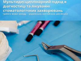 13 травня 2021 року - Фахова школа зі стоматології.