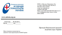 Листи щодо підтримки кандидатури на вакансію члена-кореспондента НАМН України