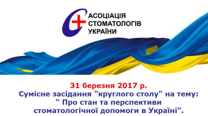 Cумісне засідання «круглого столу» на тему: « Про стан та перспективи стоматологічної допомоги в Укр