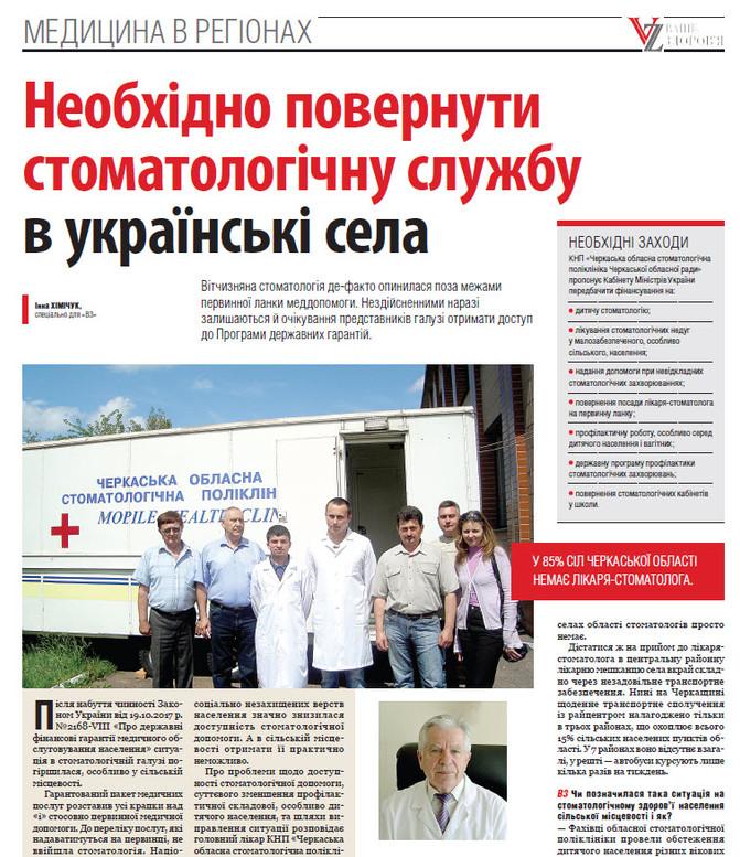 На захисті інтересів лікарів!