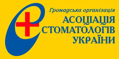 Запрошення. Розширене засідання Правління ГО «Асоціація стоматологів України» 19 червня 2018 року