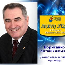Борисенко2.jpg