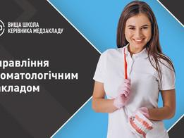 Управління стоматологічним закладом