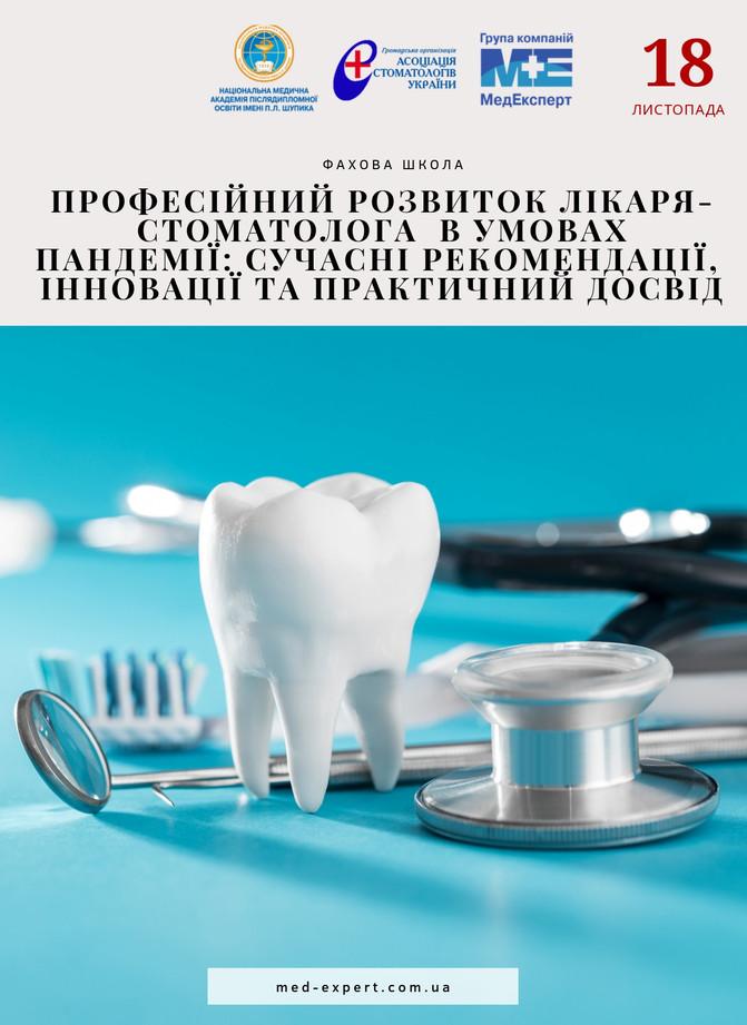 """Фахова школа: «Професійний розвиток лікаря-стоматолога в умовах пандемії..."""" - 18.11.2020"""