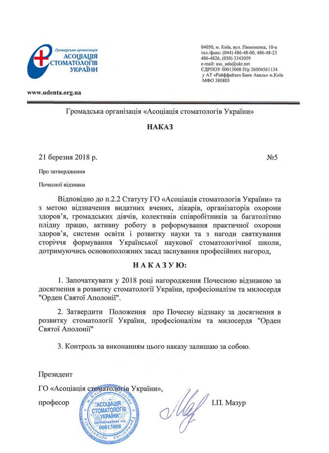 """Наказ і Положення ГО """"АСУ""""  про Почесну відзнаку від 21.03.2018р."""