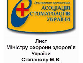 Лист Міністру охорони здоров'я України Степанову М.В.