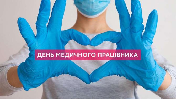 Привітання з днем медичного працівника