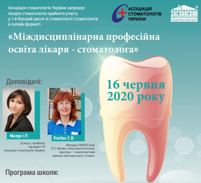 16 червня 2020 року запрошуємо на фахову школу зі стоматології.