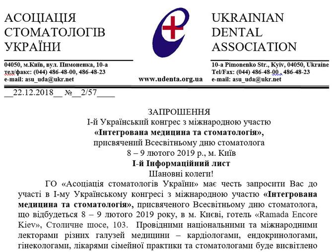 ЗАПРОШЕННЯ І-й Український конгрес з міжнародною участю «Інтегрована медицина та стоматологія», прис