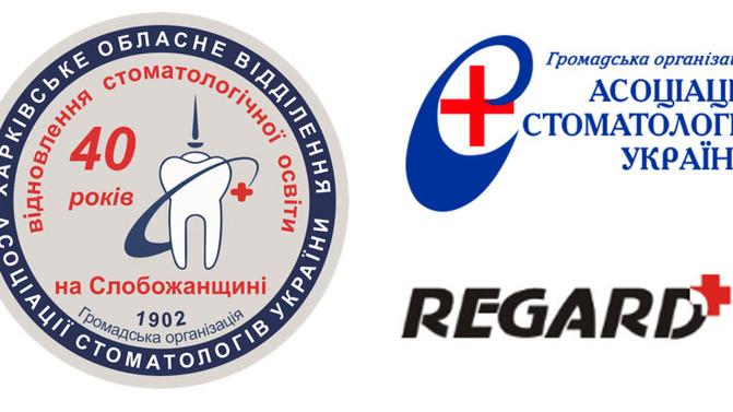 Святкове загальне урочисте засідання ГО «Харківське обласне відділення Асоціації стоматологів Україн