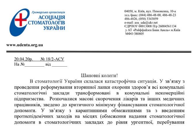 """Лист звернення ГО """"АСУ"""" до Уряду України"""