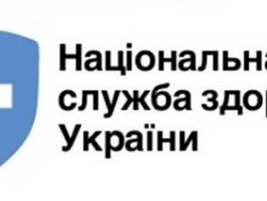 Лист-відповідь Національної служби здоров'я України