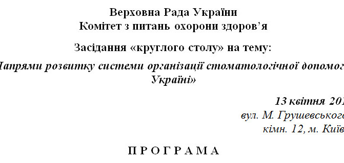 """Матеріали засідання """"круглого столу"""" у Верховній Раді України на тему: «Напрями розвитку с"""